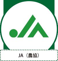 JA(農協)